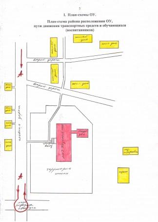 Схемы безопасного маршрута
