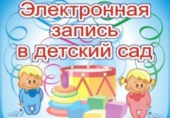 http://kozs-prv.edu.yar.ru/images/zapishi-rebenka-v-detskiy-sad-v-onlayn-rezhime_0_w240_h180.jpg